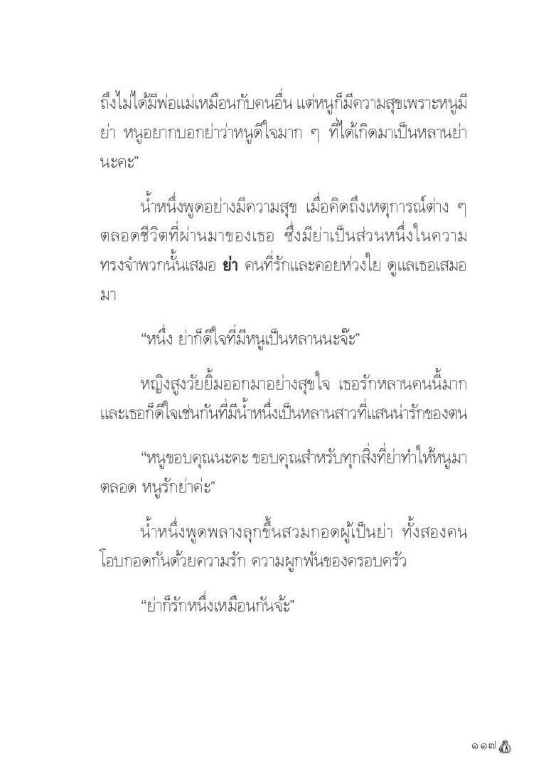 Binder1.pdf_Page_119