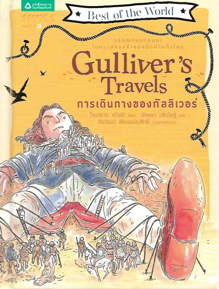 Gulliver Cover0001