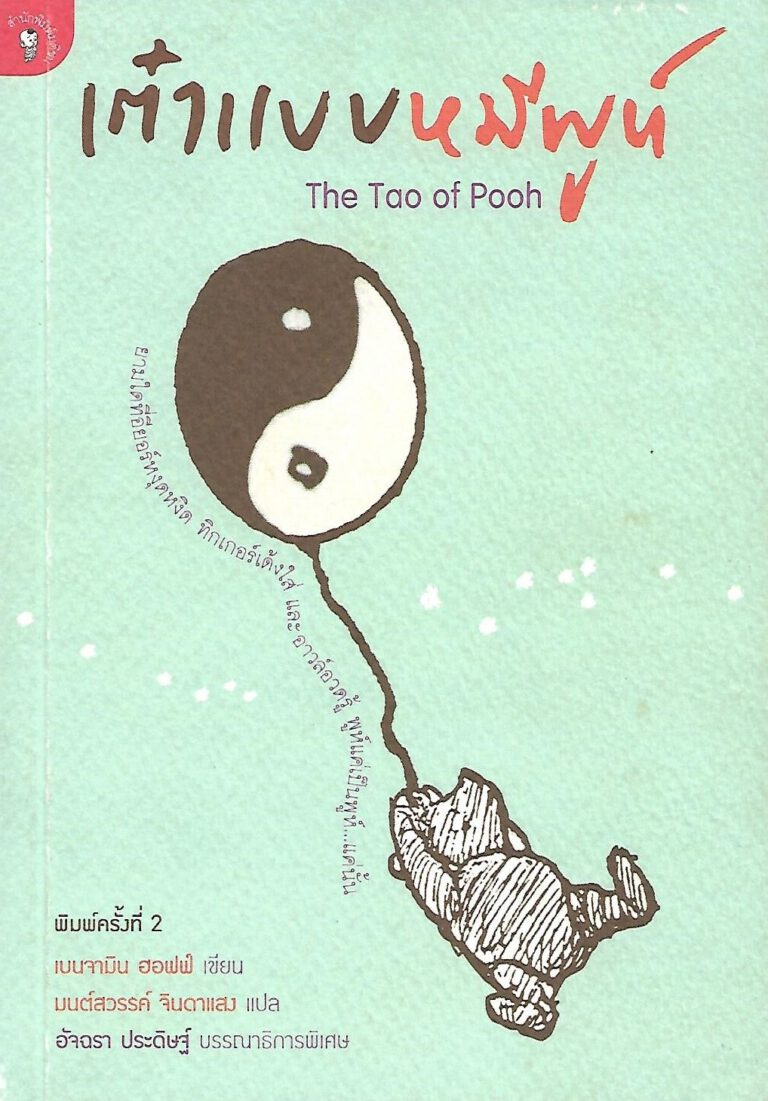 Tao of Pooh cover1