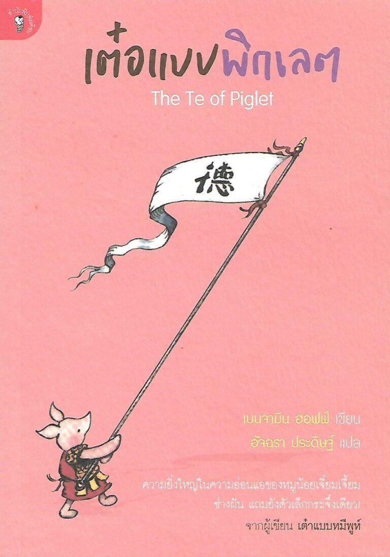 Te of Piglet cover 1