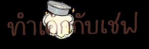 ทำเค้กกับเชฟ_1